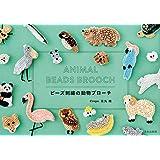 ビーズ刺繍の動物ブローチ