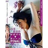 谷澤恵里香 DVD『やざパイ  ティーンFINAL』
