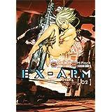 EX-ARM エクスアーム 2 (ヤングジャンプコミックス)