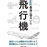 ニュートン式 超図解 最強に面白い! ! 飛行機 (ニュートン式超図解 最強に面白い!!)