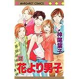 花より男子 37 (マーガレットコミックス)
