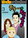 テラートワイライト3 (日本海わくわくコミック)