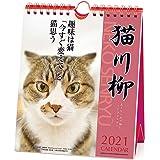 2021年 猫川柳(週めくり)カレンダー 1000115864 vol.006