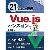 21Stepで体得 Vue.jsハンズオン (StepUp! 選書)