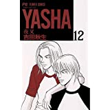 YASHA―夜叉―(12) (フラワーコミックス)