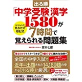 出る順「中学受験」漢字1580が7時間で覚えられる問題集 [さかもと式]見るだけ暗記法