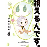 視えるんです。(6) (HONKOWAコミックス)