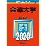 会津大学 (2020年版大学入試シリーズ)