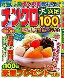 ナンクロ大満足100問(5) 2020年 07 月号 [雑誌]: 漢字大満足100問 増刊