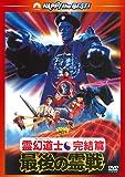 霊幻道士・完結編/最後の霊戦 [DVD]