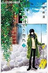 ミステリと言う勿れ(7) (フラワーコミックスα) Kindle版