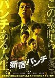新宿パンチ [DVD]