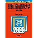 和歌山県立医科大学(医学部) (2020年版大学入試シリーズ)