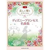 美しく響くピアノソロ (上級) ディズニープリンセス名曲集