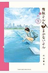 舞妓さんちのまかないさん(9) (少年サンデーコミックス) Kindle版