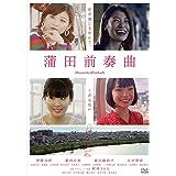 蒲田前奏曲 [DVD]