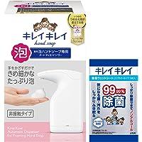 【医薬部外品】キレイキレイ 薬用 泡ハンドソープ専用オートディスペンサー 本体+つめかえ用200mlセット 除菌シート付…
