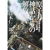 原子力神話からの解放 -日本を滅ぼす九つの呪縛 (講談社+α文庫)