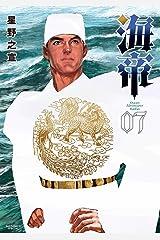 海帝(7) (ビッグコミックススペシャル) Kindle版