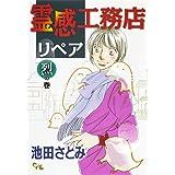 霊感工務店リペア 烈の巻 (オフィスユーコミックス)