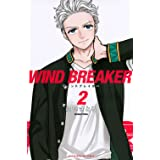 WIND BREAKER(2) (講談社コミックス)