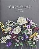 花の立体刺しゅう決定版 (レディブティックシリーズno.8022)