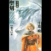 聖刻1092【東方】完全版(3) (ソノラマノベルス)