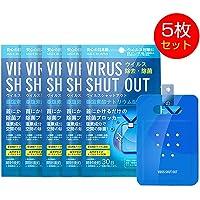 KOQI ウイルスシャットアウト 空間除菌カード 日本製 首掛けタイプ ネックストラップ付属 二酸化塩素配合 ウイルス除去 5個セット