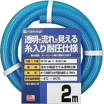 タカギ(takagi) ホース クリア耐圧ホース15×20 002M 2m 耐圧 透明 PH08015CB002TM 【安心の2年間保証】