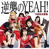 【Amazon.co.jp限定】逆襲のYEAH! (Type-A)(メガジャケ+ポストカード付)