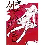 死にあるき(3) (裏少年サンデーコミックス)