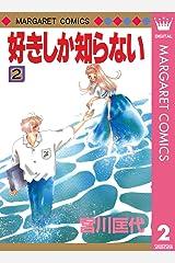 好きしか知らない 2 (マーガレットコミックスDIGITAL) Kindle版