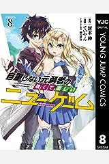自重しない元勇者の強くて楽しいニューゲーム 8 (ヤングジャンプコミックスDIGITAL) Kindle版