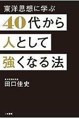 40代から人として強くなる法―――《いかにして「人望」を磨くか》人を動かすための、10の心得 (三笠書房 電子書籍) Kindle版