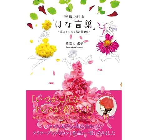 季節を彩る はな言葉 花のドレスと花言葉109 葉菜桜 花子 本 通販 Amazon
