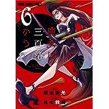 魔女は三百路から 6 (ヤングアニマルコミックス)