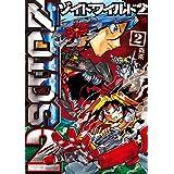 ゾイドワイルド2 (2) (てんとう虫コミックススペシャル)