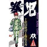 拳児(13) (少年サンデーコミックス)