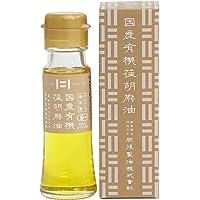 えごま油 国産 無添加 低温圧搾 (45g) 有機JAS認証 (オーガニック) えごまオイル 有機えごま油【農薬不使用…