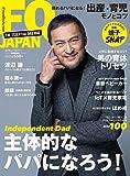 FQ JAPAN <2020春号> 特集「男性の育休」入門 (VOL.54)
