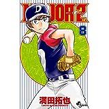 MAJOR 2nd(メジャーセカンド)(8) (少年サンデーコミックス)