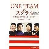 ONE TEAMのスクラム 日本代表はどう強くなったのか? 増補改訂版『スクラム』 (光文社新書)