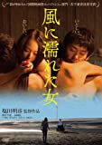 風に濡れた女 [DVD]