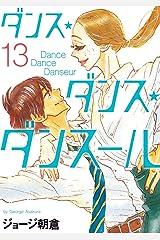ダンス・ダンス・ダンスール(13) (ビッグコミックス) Kindle版