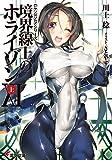 GENESISシリーズ 境界線上のホライゾンXI<上> (電撃文庫)