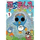 忍ペンまん丸 しんそー版(1) (ぶんか社コミックス)