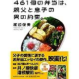 461個の弁当は、親父と息子の男の約束。 (マガジンハウス文庫 わ 3-1)