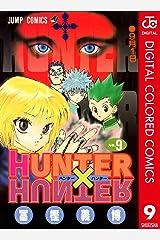 HUNTER×HUNTER カラー版 9 (ジャンプコミックスDIGITAL) Kindle版