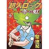 超人ロック 冬の虹(4) (ヤングキングコミックス)
