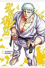 ケンガンオメガ(4) (裏少年サンデーコミックス) Kindle版